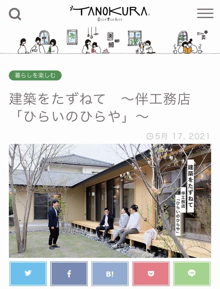 TANOKURAのWEB版に掲載されました...