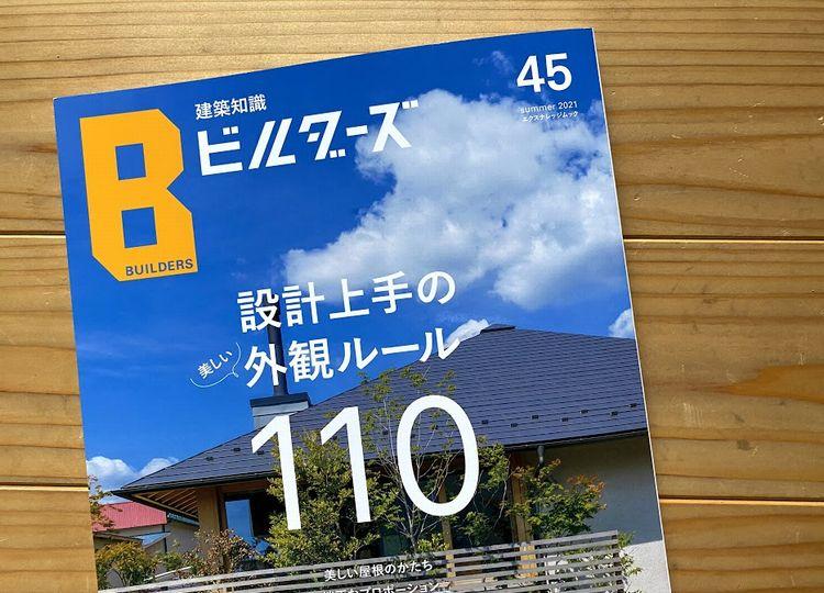 建築知識ビルダーズNo.45に掲載されました...