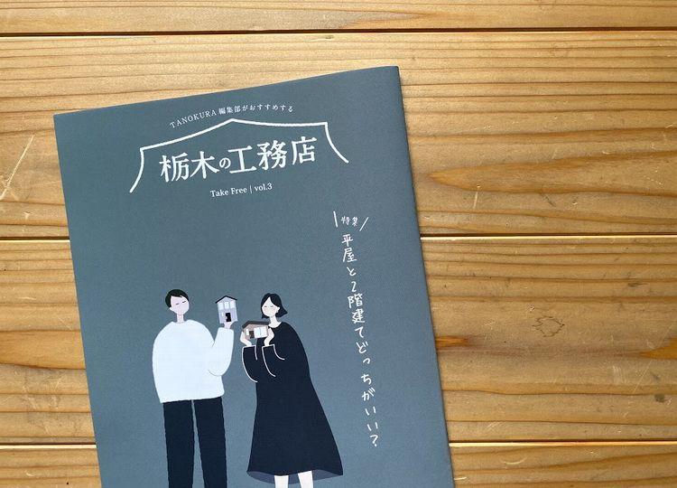 栃木の工務店 vol.3に掲載されました。